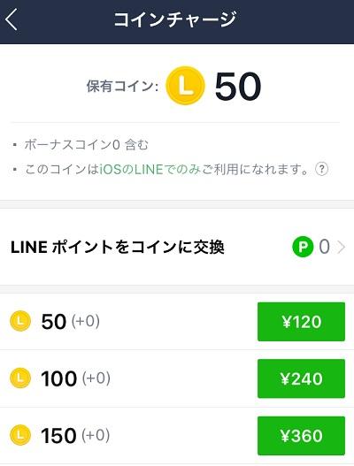 line 課金方法3