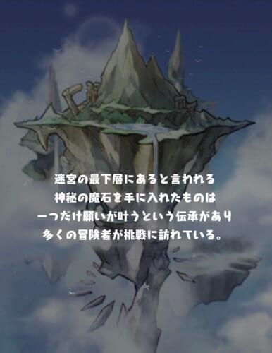 魔女の迷宮 ストーリー