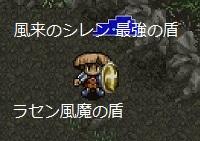 ラセン風魔の盾サムネ