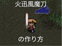 火迅風魔刀(かじんふうまとう) の作り方