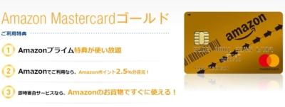 Amazon Mastercard ゴールド画面のスクショ