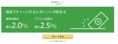 Amazon ギフト券チャージページ