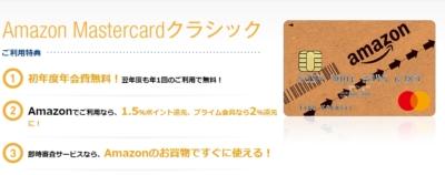 Amazon Matercard クラシック