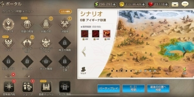 キングスレイド ゲームシステム