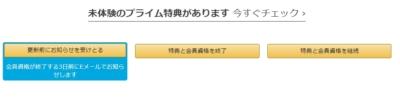 Amazonプライム退会の手順4