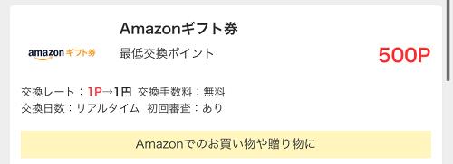 モッピー Amazonギフト交換