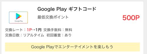 モッピー Google Play