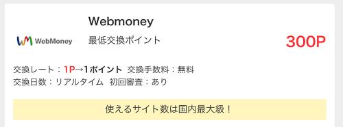 モッピー webmoney