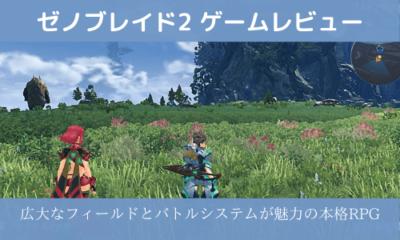 ゼノブレイド2 ゲームレビュー
