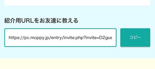 モッピー 紹介用URL