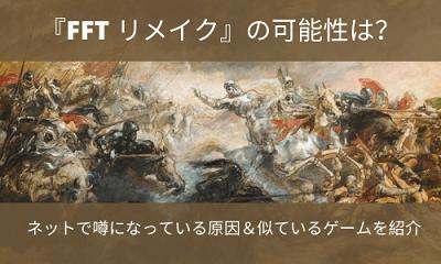 FFT(ファイナルファンタジータクティクス) リメイク