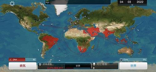 プレイグインク(Plague Inc. -伝染病株式会社-) 世界