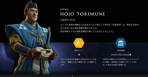 シヴィライゼーション6 日本文明 北条時宗