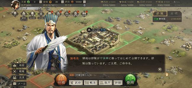 三國志真戦 ワールド画面