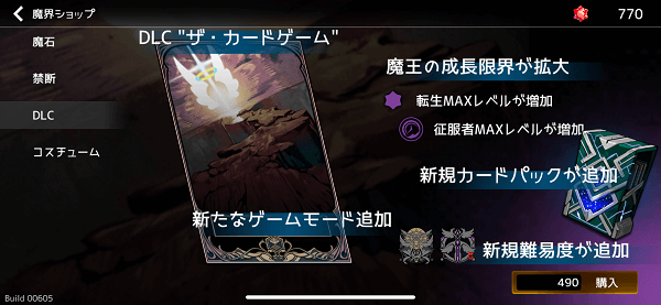 ダンジョンメーカー DLC