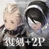 NieR Re[in]carnation アプリアイコン