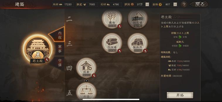 三國志真戦 建築