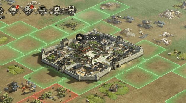 三國志真戦 領土